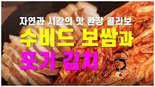 #수비드보쌈 레시피 무료 공개 + 방금 담근 포기김치와…