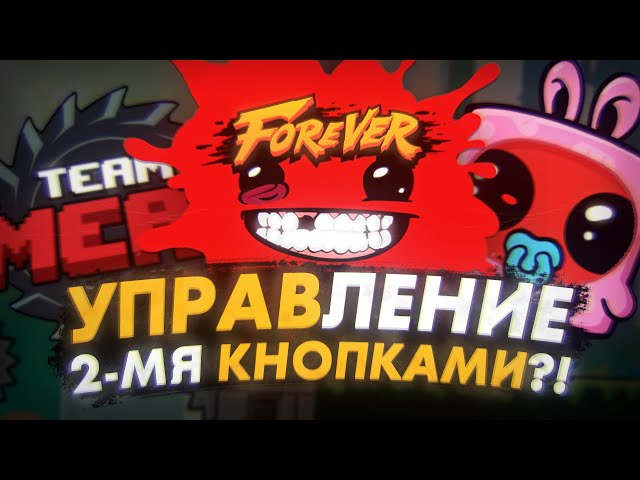 Super Meat Boy Forever (видео)