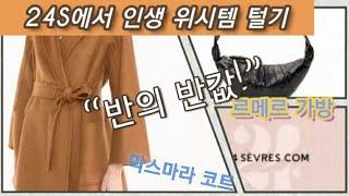 쇼핑대전개막]국내가 반의 반값 겟하기! 똑소리 신공 대…
