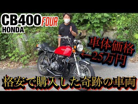 旧車『CB400FOUR』25万円で購入した奇跡の車両がこちら!!