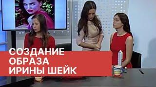 Создание образа топ модели Ирины Шейк в рамках анонса Fashion Show на Афонтово от 20.11.2014