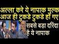 we request India to help us   kaas ye jallad mulk toot jaye  pak media latest 2018