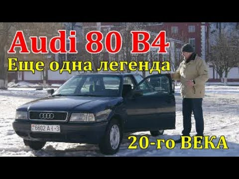 Ауди 80 б4 тест драйв видео