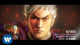吉川晃司- Dance To The Future【Official Music Video(Short Ver.)】