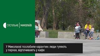 У Миколаєві послабили карантин: люди гуляють у парках, відпочивають у кафе