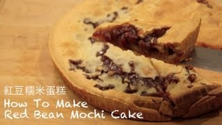 How To Make Red Bean Mochi Cake 紅豆糯米蛋糕