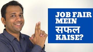 Job Fair Mein Safal Hone Ke Tips, Get An Interview From Job Fair