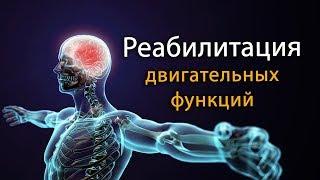 Реабилитация после серьезных травм для восстановления нейромышечной связи