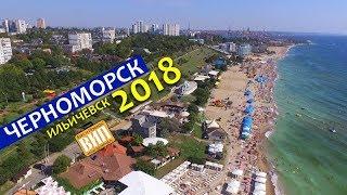 Черноморск, Украина. Отдых, цены, море, жилье, пляж и отзывы. Ильичевск, Одесская область 2019