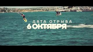 XFEST 2018 | Севастополь | Gasfort Holiday Wake Park