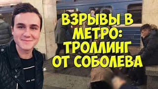 Взрыв в метро: Троллинг Соболева.
