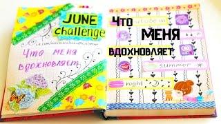 ИДЕИ ДЛЯ ЛИЧНОГО ДНЕВНИКА / ЧТО МЕНЯ ВДОХНОВЛЯЕТ / JUNE CHALLENGE |NikyMacAleen