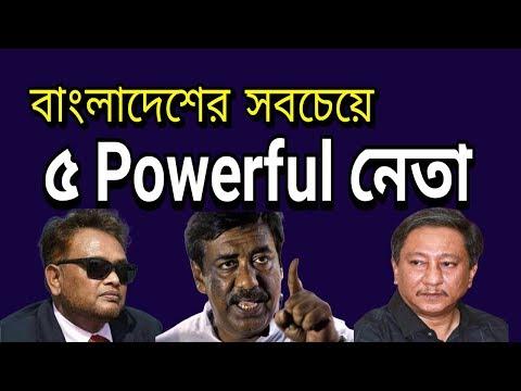 Top 5 Powerful leaders in Bangladesh