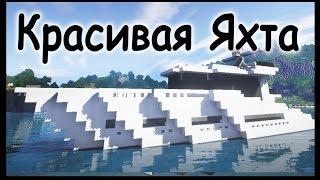 Крутая Яхта в майнкрафт - Timelapse - Серия 5.1 - Строительный креатив 2