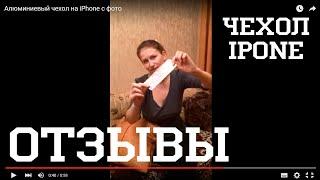 Алюминиевый чехол на iPhone с фото(Алюминиевый чехол на iPhone с любой картинкой! Заказать тут: excase.com.ua., 2016-02-17T12:14:44.000Z)