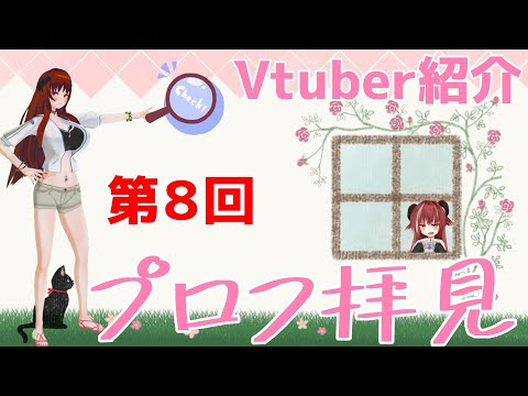 【Vtuber紹介配信】第8回 プロフを拝見する配信  【Vtuber Live】