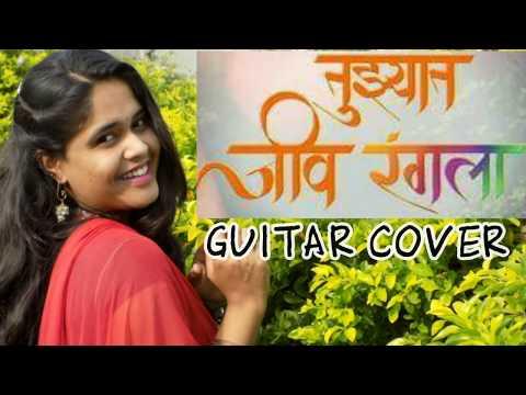 तुझ्यात जीव रंगला | Tuzyat Jiv Rangala | Title track | Guitar cover | Sanskruti Pingalkar