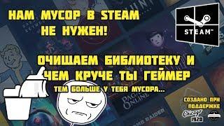 Чистим библиотеку Steam