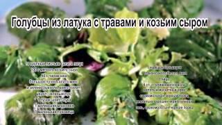 Голубцы рецепт приготовления.Голубцы из латука с травами и козьим сыром