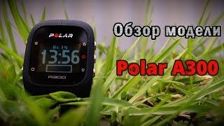 Обзор Polar A300 (спортивный пульсометр)