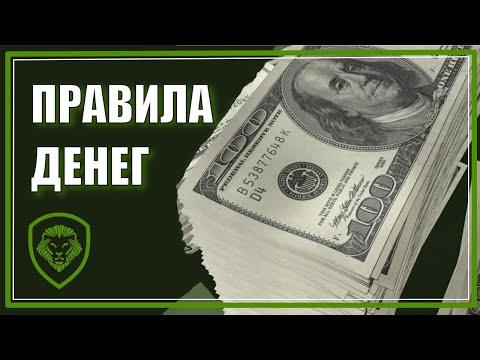 Как ИГРАТЬ В Деньги [20 Правил Финансовой Независимости]