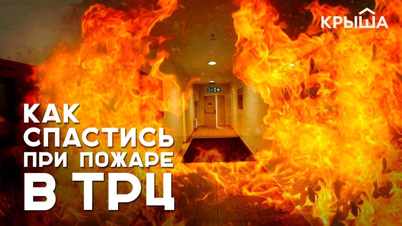 Как спастись при пожаре в ТРЦ. Krisha.kz