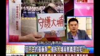 年代向錢看:土匪政府 家破人亡 官逼民反?!(2/4b) 20140106