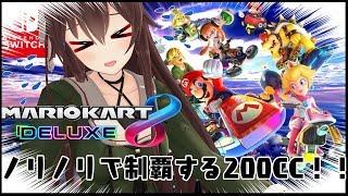 【マリオカート8DX】久しぶりのわちゃわちゃ200CC!!!!!!