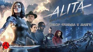 Алита: Боевой ангел - обзор фильма и манги