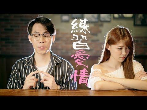 練習愛情 - 吳海文、小紫 (Cover)