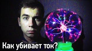 видео Действие электрического тока на организм человека