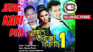 New Assamese Rap Song Jeng Kari Dim by Vreegu Kashyap | Pasot Ako Nakobi 1 | Assamese New Song