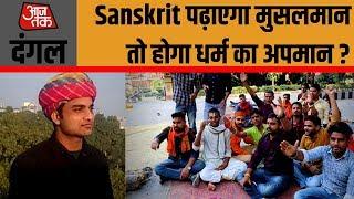Sanskrit पढ़ाएगा मुसलमान तो होगा धर्म का अपमान ? देखिये Dangal With Rohit Sardana
