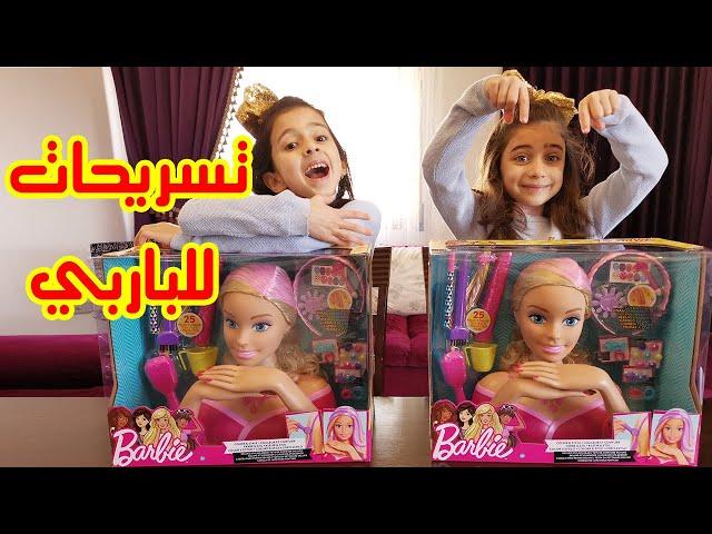 Girls تنزيل ألعاب بنات جديدة 2020 العاب مكياج باربي ألعاب طبخ