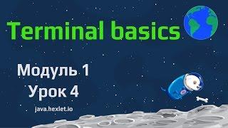 Модуль 1. Урок 4. Основы работы в терминале (ознакомительный).