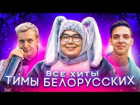Все хиты Тима Белорусских | Витаминка - Незабудка - Мокрые кроссы | Музыкальная пародия