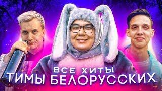 Download Все хиты Тима Белорусских | Витаминка - Незабудка - Мокрые кроссы | Музыкальная пародия Mp3 and Videos