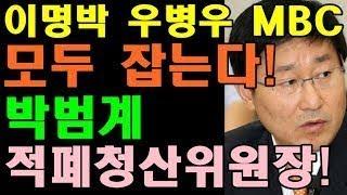 이명박 우병우 MBC 적폐 모조리 때려잡는다! 박범계 적폐청산위원장으로 위촉 드디어 떴다 thumbnail