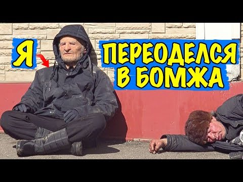 DRESSED LIKE A BUM AND CHECKED THE HOMELESS ON GREED | SOCIAL EXPERIMENT PRANK