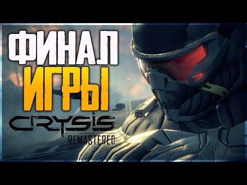 Crysis Remastered ►