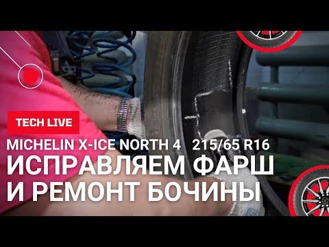 Ремонт бокового пореза MICHELIN X-ICE NORTH 4 215/65 R16. Правильная технология. Исправляем \