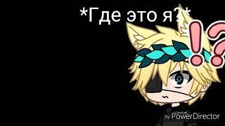 Фейковая любовь 8эпизод /Gacha life\ на русском