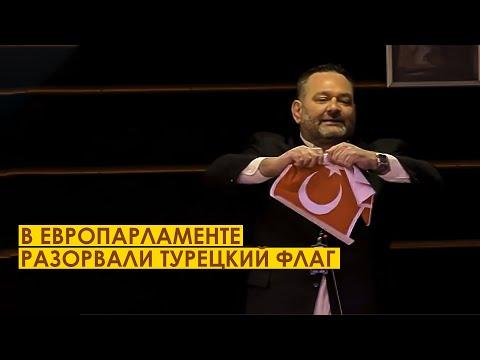 Скандал в Европарламенте из-за разорванного турецкого флага