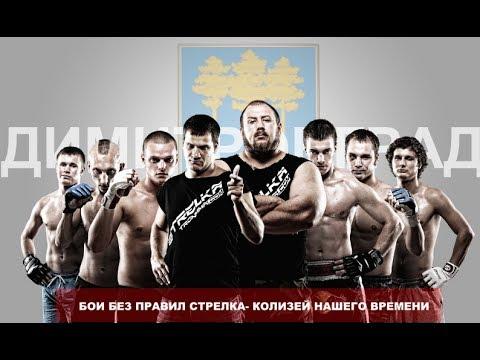 СТРЕЛКА в Димитровграде 1 июля в 17.00