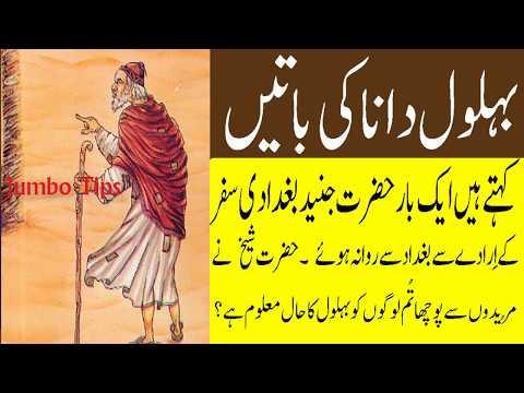 Behlol Dana Aur Hazrat Junaid Baghdadi ki Mulaqat - Islamic Short Story By Jumbo TV - Urdu Books