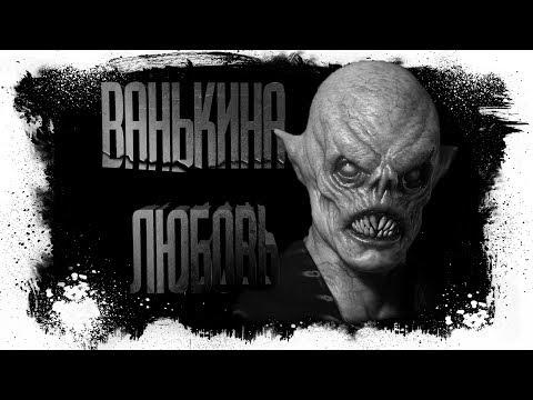 История На Ночь - ВАНЬКИНА ЛЮБОВЬ