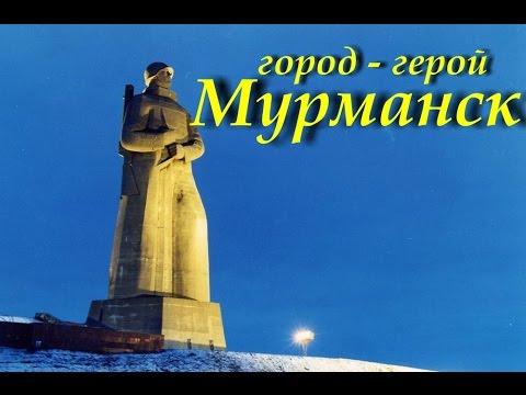 Открытка город герой мурманск, сентября внучке