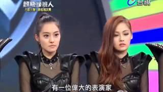 2013-08-31 超級接班人 DOUBLE2 - 玩美 (蔡依林)