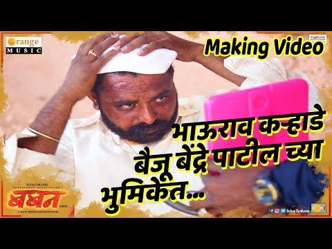 Baban Marathi Movie I Making Video of...
