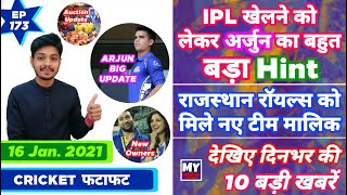 IPL 2021 -  Arjun , RCB , IND vs AUS & 10 News | Cricket Fatafat | EP 173 | MY Cricket Production